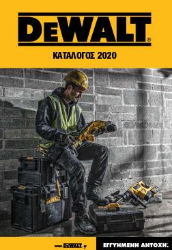 Dewalt Κατάλογος 2020